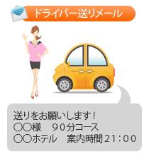ドライバー送りメール